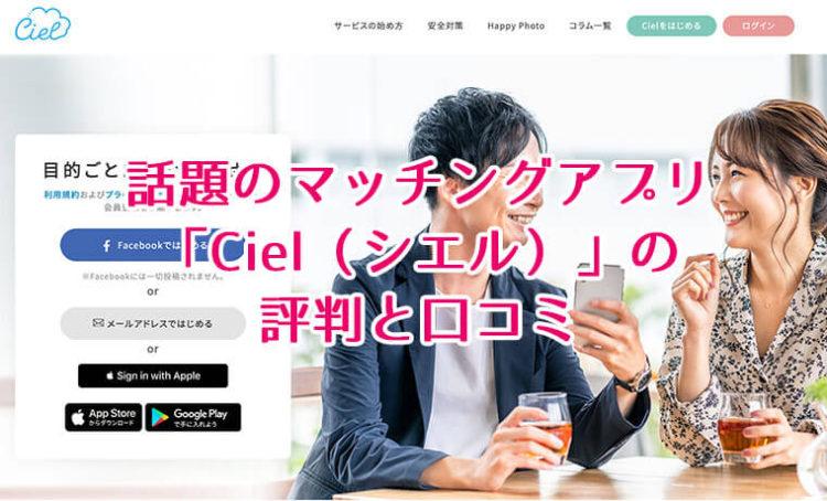 話題のマッチングアプリ「Ciel(シエル)」の評判と口コミのサムネイル画像
