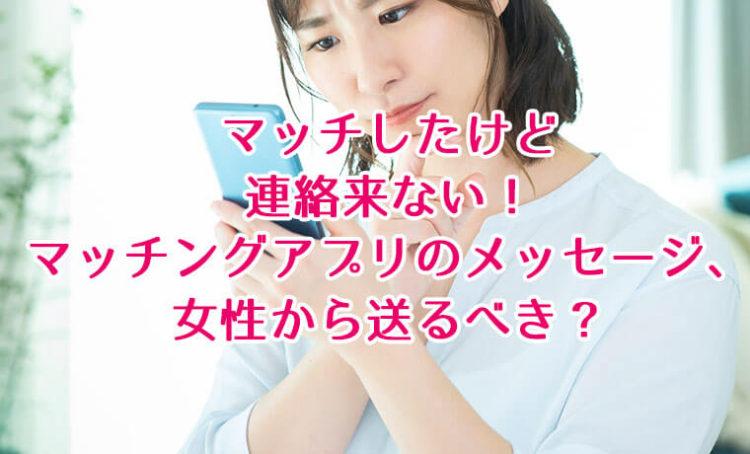 【マッチしたけど連絡来ない!】マッチングアプリのメッセージ、女性から送るべき?のサムネイル画像