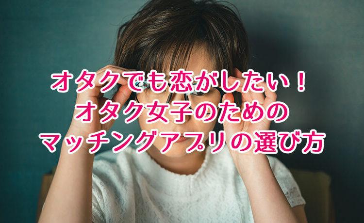 オタクでも恋がしたい!オタク女子のためのマッチングアプリの選び方のサムネイル画像