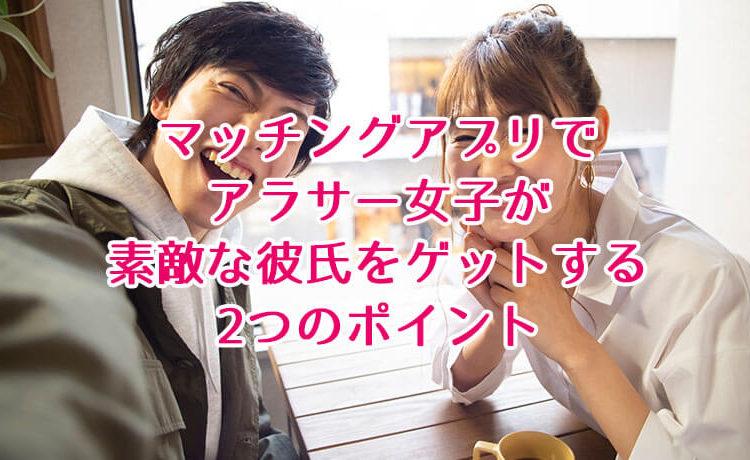 マッチングアプリでアラサー女子が素敵な彼氏をゲットする2つのポイントのサムネイル画像