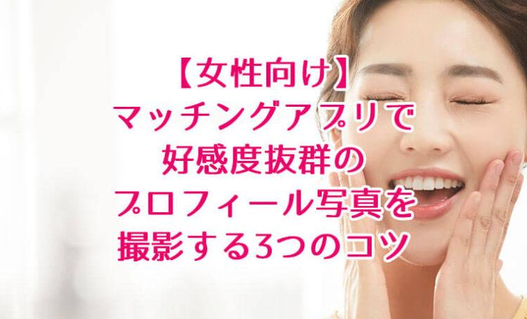 【女性向け】マッチングアプリで好感度抜群のプロフィール写真を撮影する3つのコツのサムネイル画像