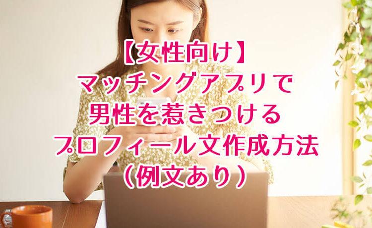 【女性向け】マッチングアプリで男性を惹きつけるプロフィール文作成方法(例文あり)のサムネイル画像