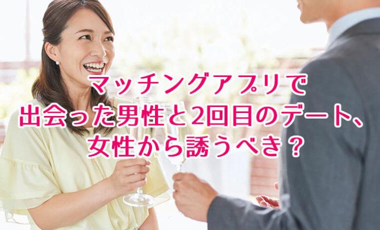 """<span class=""""title"""">マッチングアプリで出会った男性と2回目のデート、女性から誘うべき?</span>"""