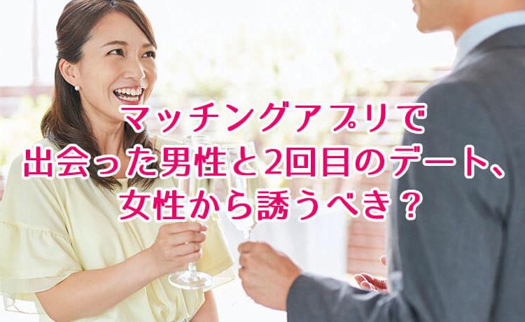 マッチングアプリで出会った男性と2回目のデート、女性から誘うべき?のサムネイル画像