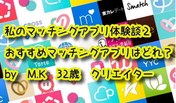 おすすめのマッチングアプリ