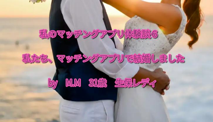 """<span class=""""title"""">私たちマッチングアプリで結婚しました</span>"""